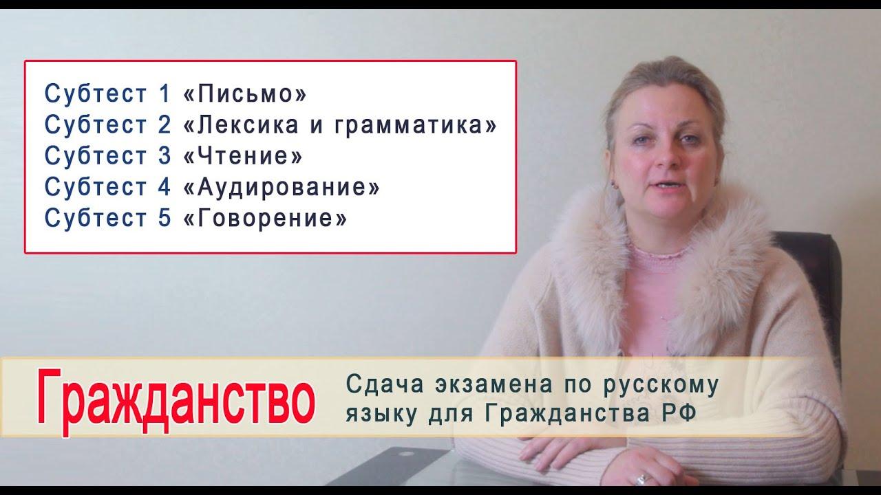 Экзамен для мигрантов для Гражданства РФ