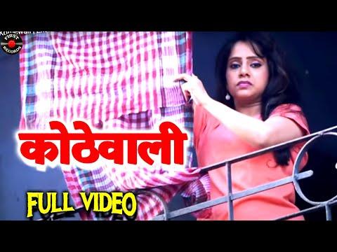 कोठेवाली | Kothewali | Exclusive Short Film