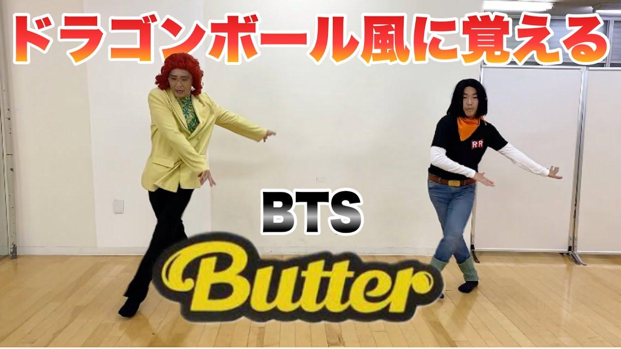 野沢雅子さんと人造人間17号によるBTS「Butter」のダンス(サビ)
