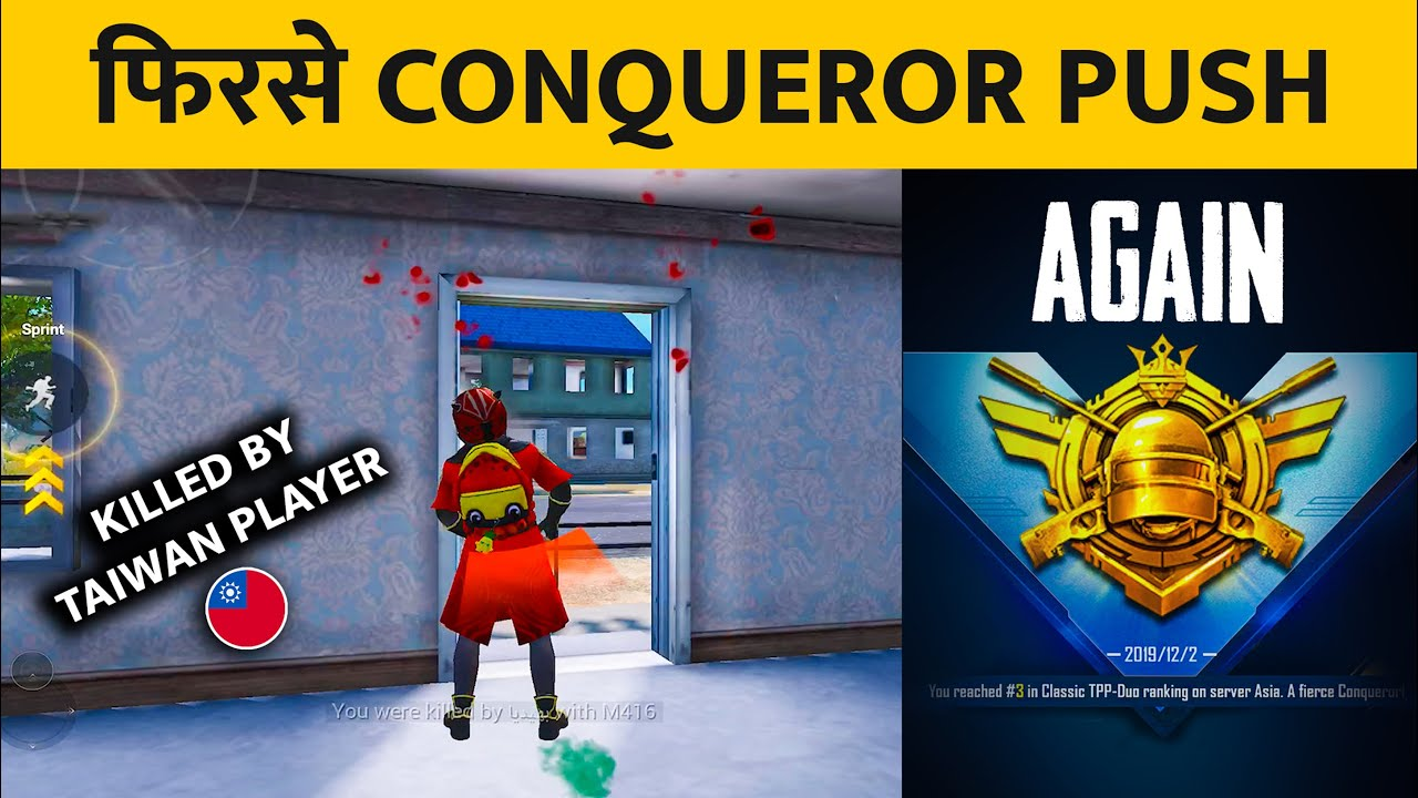 🔥AGAIN | PUSHING CONQUEROR FROM ACE IN PUBG MOBILE SEASON 13 RANK PUSHING GAMEPLAY