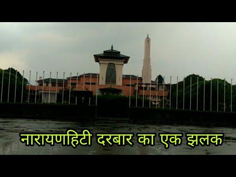 Narayanhiti Darbar Museum Hindi Vlog | Kathmandu Nepal 🔥