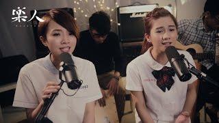 CS 晨悠 - 小幸運 | 樂人 iCover Session thumbnail