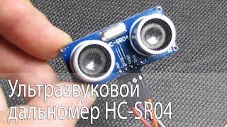 видео Ардуино: ультразвуковой дальномер HC-SR04