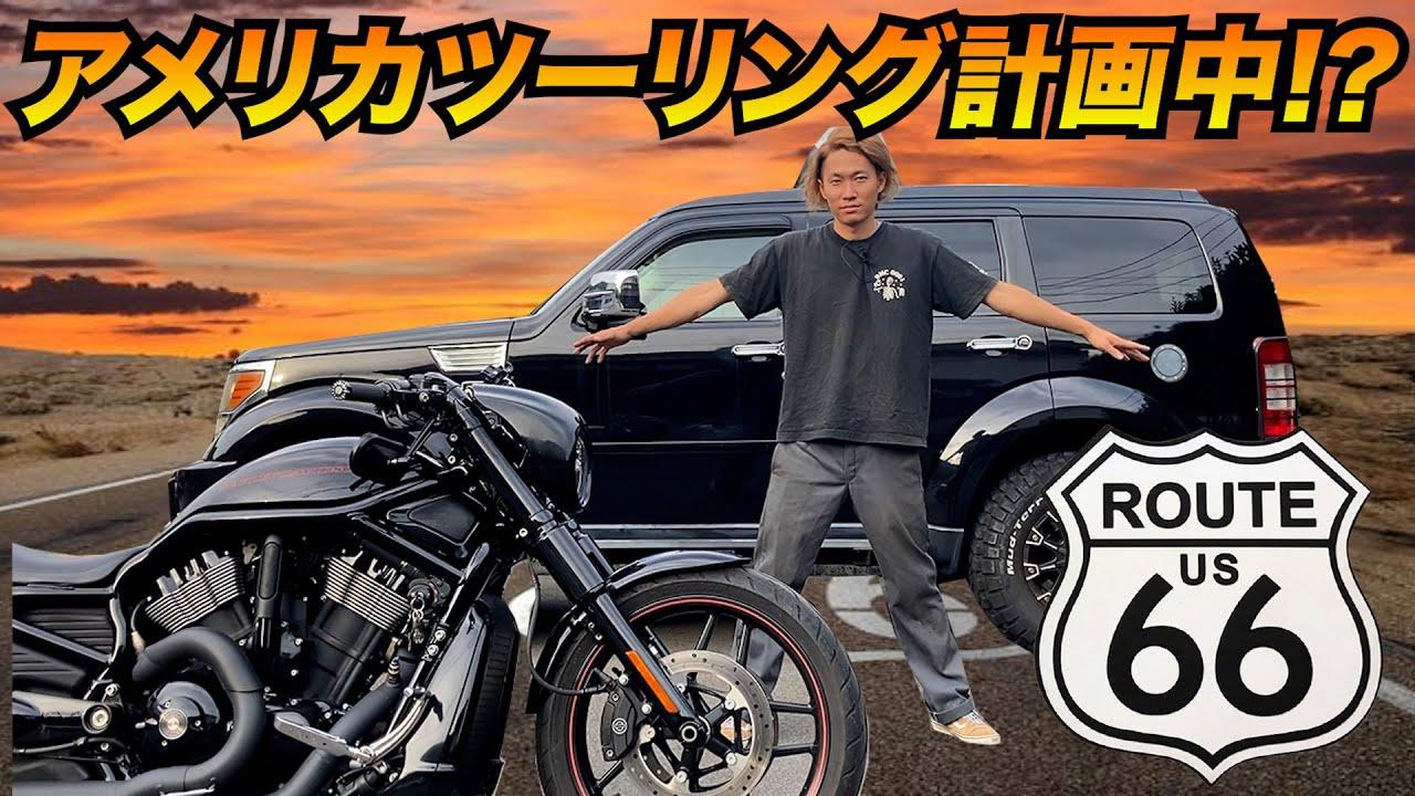 【ROUTE66】アメリカツーリング計画中!?