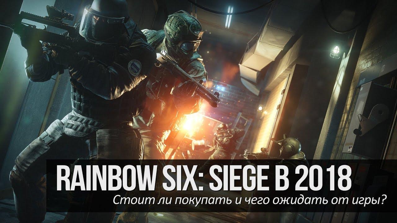 Rainbow Six: Siege в 2018. Стоит ли покупать и чего ожидать от игры?