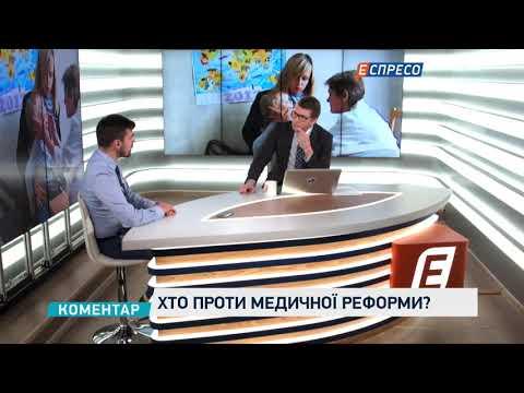 Espreso.TV: Хто проти медичної реформи?