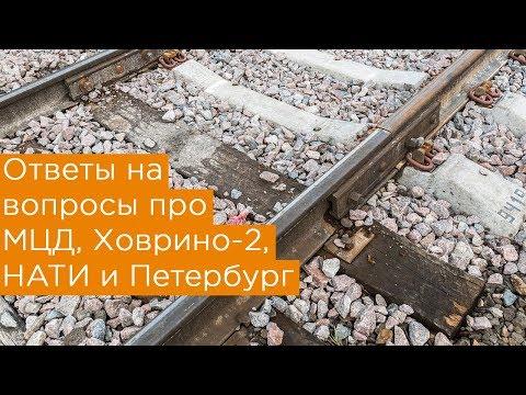 Ответы на вопросы про МЦД, Ховрино-2, НАТИ и Петербург