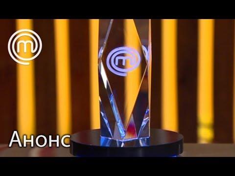 Кто же станет победителем второго сезона МастерШеф Дети? – МастерШеф Дети 2. Смотрите 30 мая