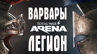 Total War: Arena ВАРВАРЫ ПРОТИВ ЛЕГИОНА