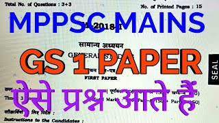 MPPSC 2018 MAINS GS 1 PAPER ANALYSIS REVIEW QUESTIONS ONLINE PREPARATION