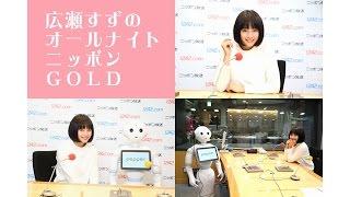 ANN GOLD 2015.03.20 00:00 オープニング 06:15 広瀬すず年表 〈静岡編...