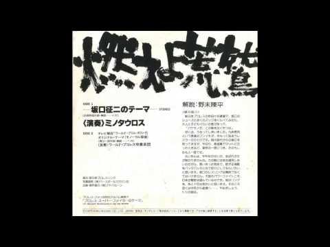 Moeyo Arawashi  Minotaur Seiji Sakaguchi 坂口征二