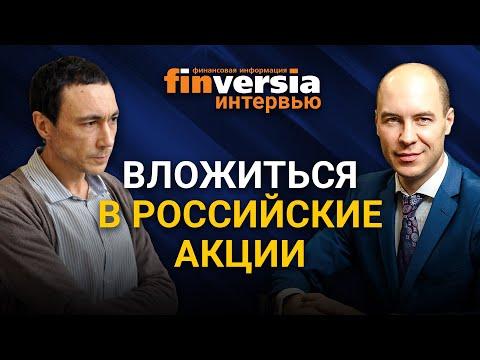 Я бы рекомендовал вкладываться в российские акции на все. Александр Быстров