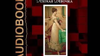 "2001493 Аудиокнига. Удовиченко Диана ""Плохая девочка. Ленорман"""