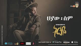 Esubalew Yetayew(የሺ) - Heyaw Sem(ህያው ስም) - New Ethiopian Music 2017[ Official Audio ]