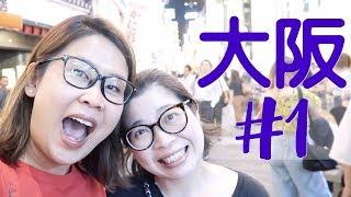 出發去日本大阪 + 蟹道樂 + 藥妝店 [日本大阪自由行Day 1] | 黑咪