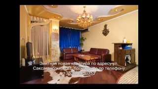 видео VIP квартиры посуточно Киев | Элитные (ВИП) квартиры посуточно в Киеве - аренда элитных апартаментов Kiev Accommodation