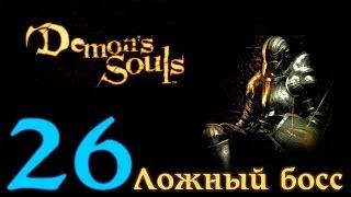 Demons souls прохождение [Rus] - 26 серия
