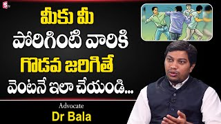 Lawyer Bala About IPC Section 323 in Telugu | If Neighbours Creates Problems | Suman TV Legal
