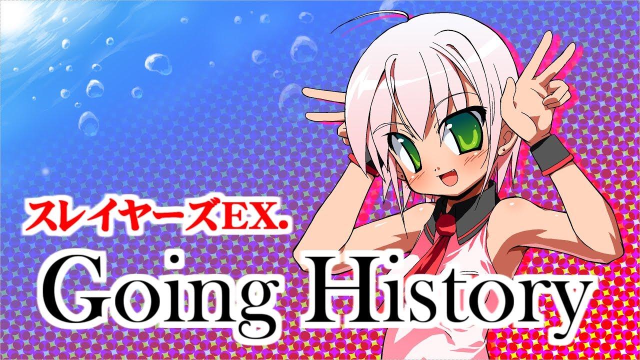 SLAYERS EX] Going History -Voc...