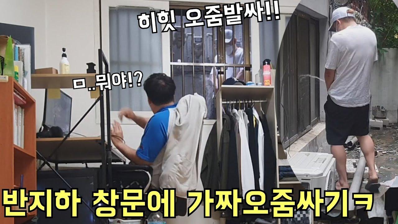 반지하 창문에 가짜오줌을 싸주면  (   )한다.