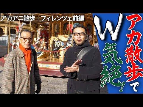 【アカアニ散歩☆フィレンツェ前編】W気絶でモルトヤベーネ!