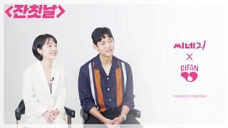 [BIFANxCINE21] '잔칫날' 소주연, 하준과 함께한 판타스틱 인터뷰