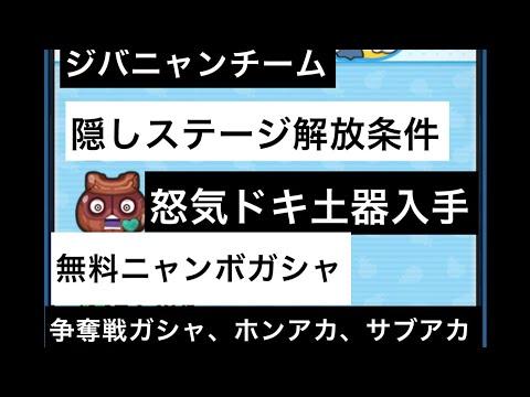 【バスターズ2】怒気ドキ土器(どきどきどき)の入手方法と能力・スキル紹介【妖怪ウォッチ】