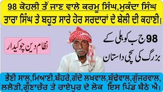 Story of kohli |  Karmu, Mukanda Singh Tara Singh, Malkeet Singh,, Mohinder Singh's Nativ Village
