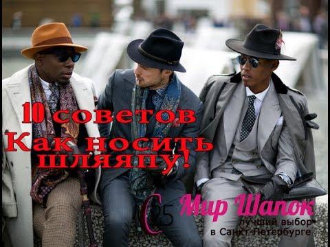 Как носить шляпу. Мужская мода 🎩 10 советов - YouTube