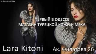 LARA KITONI МАГАЗИН ТУРЕЦКОЙ КОЖИ И МЕХА ver3(г. Одесса, ул. Ак. Филатова 26 т.: (048) 789-03-21 http://larakitoni.com/ ВК: http://vk.com/lara.kitoni ОК: http://ok.ru/lara.kitoni FB: ..., 2015-11-22T18:38:08.000Z)
