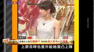 E級魔性主播加藤綾子陪新歡達比修有吃壯陽鱉「火球男」達比修去年在大聯...