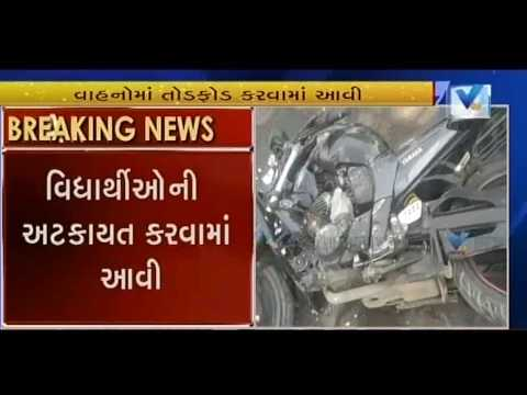 Ahmedabad: Students fight in H K Arts College | Vtv Gujarati