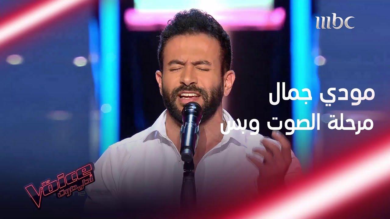 مودي جمال يغني لسيد درويش ويحقق حلمه في #MBCTheVoice
