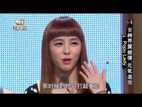 城彩名人堂 - Popu Lady