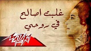 Gholobt Asaleh Fe Rohy - Umm Kulthum غلبت اصالح في روحى - ام كلثوم