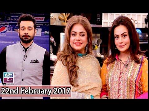 Salam Zindagi - Guest: Sadia Imam & Alia Imam - 22nd February 2017