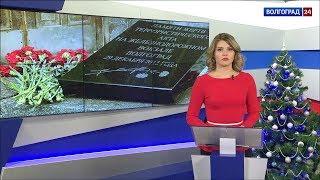 В Волгограде почтили память жертв теракта на железнодорожном вокзале.