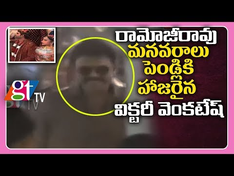 Victory Venkatesh at Ramoji Rao Granddaughter Marriage  GT TV