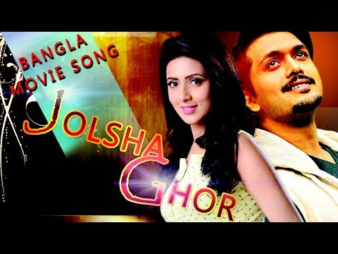 Jolsha Ghor | Tarkata | HD Bangla Movie Song | Arfin Shuvo & Mim