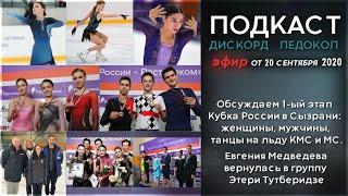 Обсуждаем первый этап кубка России в Сызрани и переход Евгении Медведевой