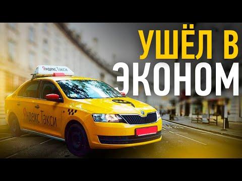Ушёл в эконом / позитивный таксист