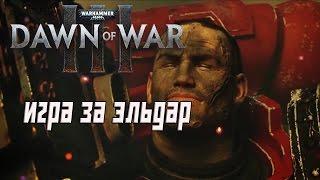Warhammer 40000 Dawn Of War III Мультиплеер бой 3 на 3 ЭЛЬДАР