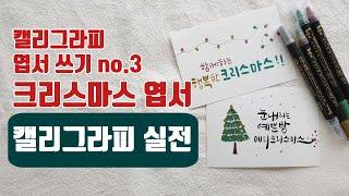 캘리그라피 - 크리스마스 엽서 만들기 (도트펜 활용)