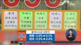 [15/01/05 정오뉴스] 주거용 오피스텔 중개수수료…