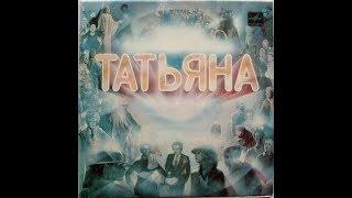 Группа Час пик Татьяна