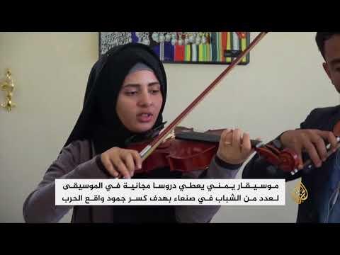 موسيقار يمني ينشر الموسيقى بالدروس المجانية