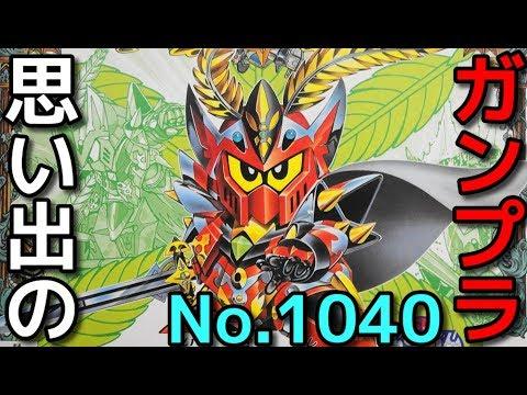 1040 No.86 SDV 麗騎士   『SDガンダムBB戦士』