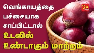 Magical Benefits of Onions That Keep the Doctor Away - Tamil Health Tips
