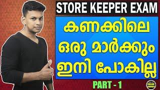 Store Keeper Exam 2018 - Maths - Kerala PSC - Part 1